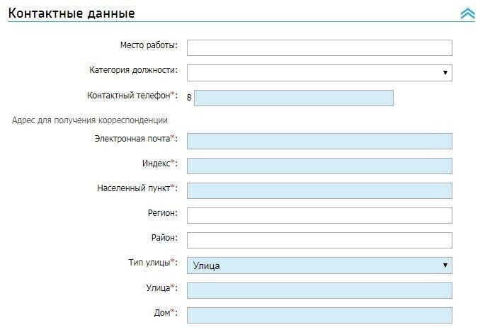 Заполнение анкеты: контактные данные