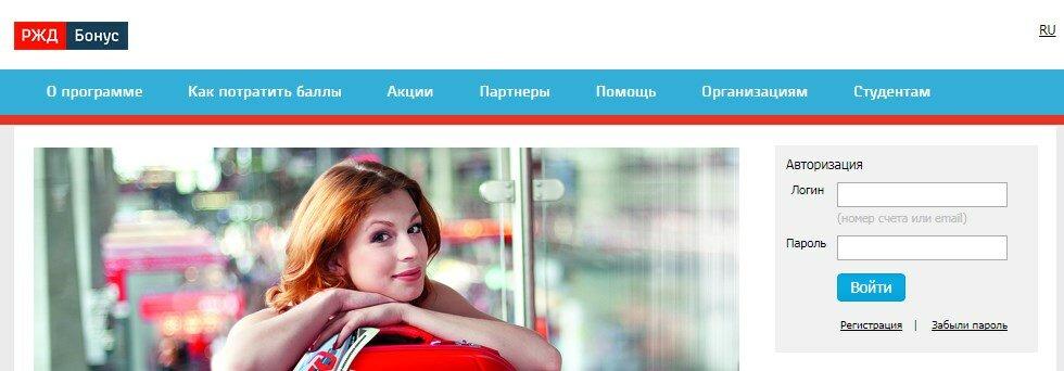 Официальный сайт программы РЖД Бонус
